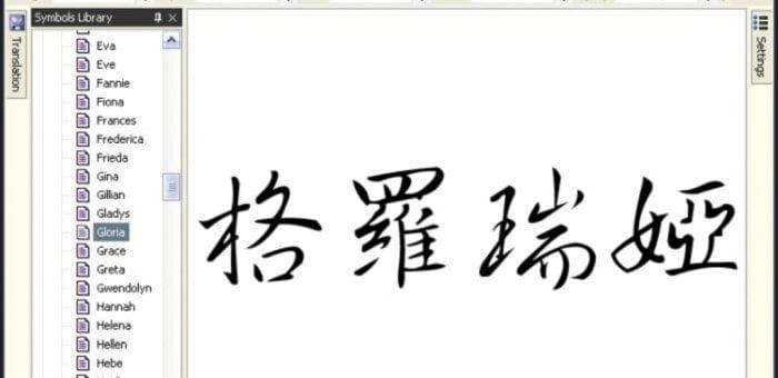 Chinese Symbol Studio v3.0 dla Windowsa