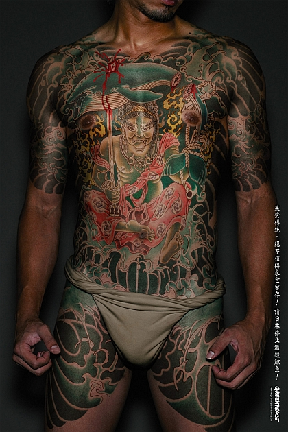 Yakuza body suit nr 2
